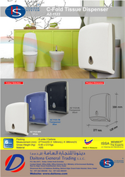Multifold Dispenser In UAE