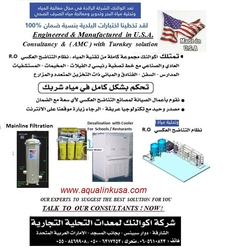 Aqualink desalination Water Purifiers for  Residential  Villa Houses  &  Offices  from AQUALINK DESALINATION EQUIPT, TR.