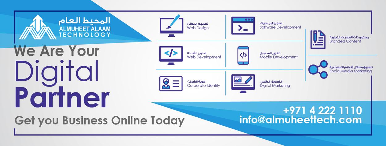 Profile of Al Muheet Al Aam Technology Website Development ...