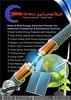 Solar Energy System Supply & Install