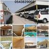 Car Parking Shades Suppliers 0505773027