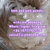 pmk glycidate powder cas 13605-48-6 good price and quickly delivery